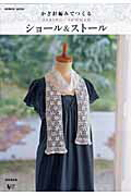 【送料無料】かぎ針編みでつくるショール&ストール