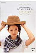 【送料無料】ナチュラルなかぎ針編みかごバッグと帽子