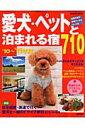 愛犬・ペットと泊まれる宿710('10~'11年版)