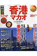 【送料無料】香港マカオベストガイド(2011年版)