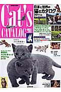 【送料無料】日本と世界の猫のカタログ(2011年版)