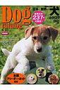 【送料無料】日本と世界の犬のカタログ(2011年版)