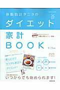ダイエット家計BOOK