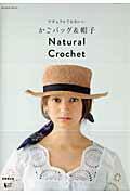 【送料無料】ナチュラルでかわいいかごバッグ&帽子 [ リトルバード ]