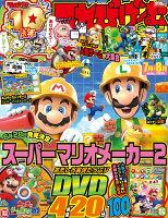 てれびげーむマガジン July 2019