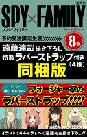 SPY×FAMILY 8 遠藤達哉描き下ろし特製ラバーストラップ(4種)付き同梱版