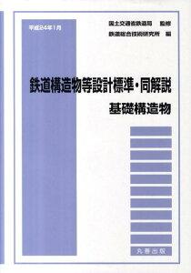 【送料無料】鉄道構造物等設計標準・同解説(基礎構造物) [ 鉄道総合技術研究所 ]