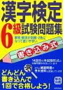 書き込み式漢字検定6級試験問題集