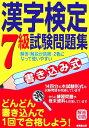 書き込み式漢字検定7級試験問題集