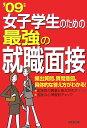 女子学生のための最強の就職面接('09年版)