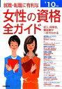 就職・転職に有利な女性の資格全ガイド('10年版)