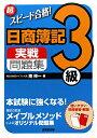 【送料無料】超スピ-ド合格!日商簿記3級実戦問題集