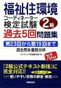 【送料無料】福祉住環境コーディネーター検定試験2級過去5回問題集('10年版)
