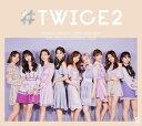 【先着特典】#TWICE2 (初回限定盤A CD+PHOTBOOK) (ICカードステッカー付き) ...