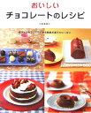【送料無料】おいしいチョコレートのレシピ [ 小田真規子 ]