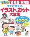 【送料無料】幼稚園・保育園すぐに使えるイラスト&カット大全集