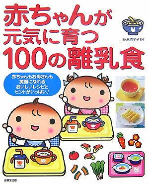 【送料無料】赤ちゃんが元気に育つ100の離乳食