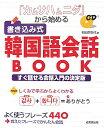 「カムサハムニダ」から始める書き込み式韓国語会話book