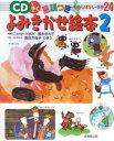【送料無料】CDできく童謡つきよみきかせ絵本(2)