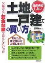 絶対失敗しない土地と一戸建ての買い方(〔2007年〕)