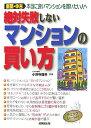 絶対失敗しないマンションの買い方(〔2007年〕)