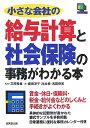 小さな会社の給与計算と社会保険の事務がわかる本(〔2007年〕)
