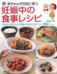 【送料無料】赤ちゃんが元気に育つ妊娠中の食事レシピ
