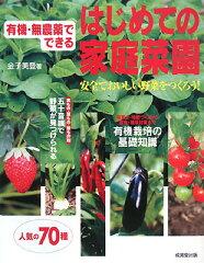 【送料無料】有機・無農薬でできるはじめての家庭菜園