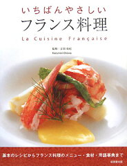 【送料無料】いちばんやさしいフランス料理