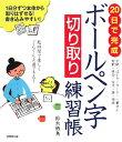 【送料無料】20日で完成ボールペン字切り取り練習帳 [ 鈴木栖鳥 ]