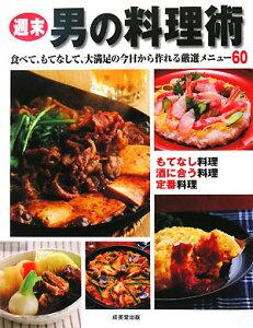 【送料無料】週末男の料理術