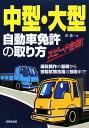 【送料無料】中型・大型自動車免許の取り方