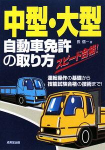 【送料無料】中型・大型自動車免許の取り方 [ 長信一 ]