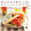 【送料無料】サンドイッチのおいしいレシピ [ Lumi kuke ]