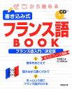 【送料無料】ゼロから始める書き込み式フランス語book
