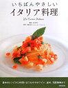 【送料無料】いちばんやさしいイタリア料理