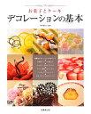 お菓子とケ-キデコレ-ションの基本