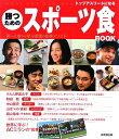 【送料無料】トップアスリートになる勝つためのスポーツ食book [ 成美堂出版株式会社 ]