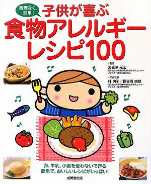 【送料無料】子供が喜ぶ食物アレルギ-レシピ100