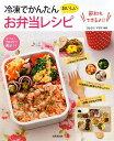 【送料無料】冷凍でかんたんお弁当レシピ [ フルタニマサエ ]
