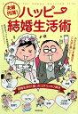 【送料無料】夫婦円満!ハッピー結婚生活術