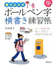 【送料無料】書き込み式ボールペン字横書き練習帳 [ 和田康子 ]
