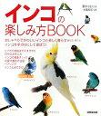 【送料無料】インコの楽しみ方book