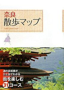 【送料無料】奈良散歩マップ