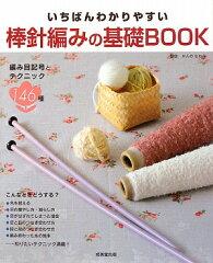 【送料無料】いちばんわかりやすい棒針編みの基礎book