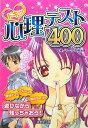 【送料無料】ドキッ心理テスト400