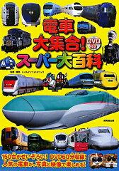 【送料無料】電車大集合!スーパー大百科 [ レイルマンフォトオフィス ]
