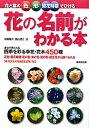 【送料無料】花と葉の色・形・開花時期でひける花の名前がわかる本