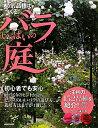 【送料無料】人気品種でつくるバラいっぱいの庭 [ 玉置一裕 ]