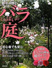【送料無料】人気品種でつくるバラいっぱいの庭